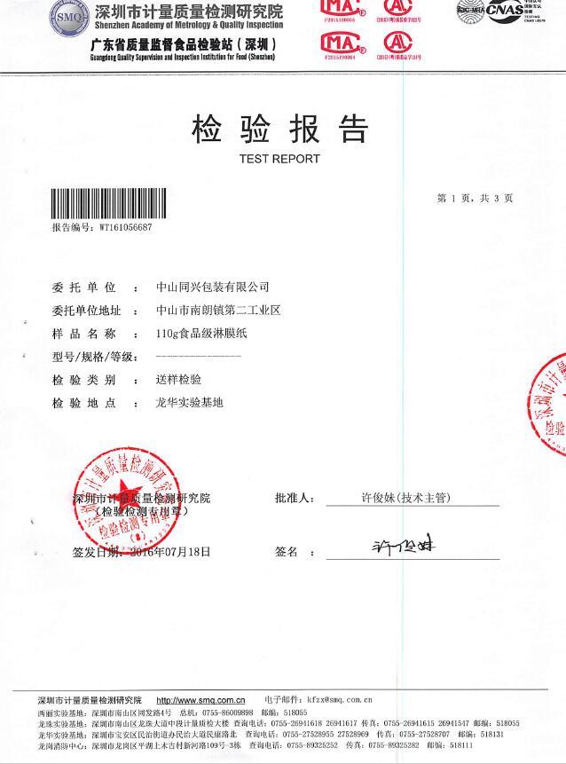 renzheng-3